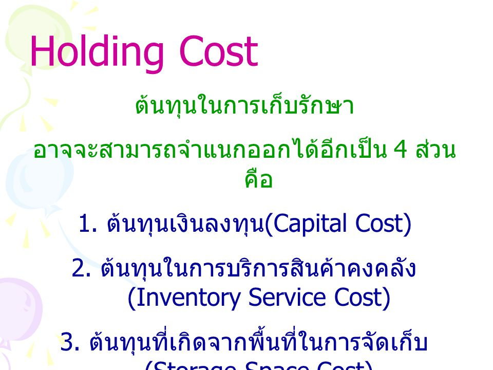Holding Cost ต้นทุนในการเก็บรักษา