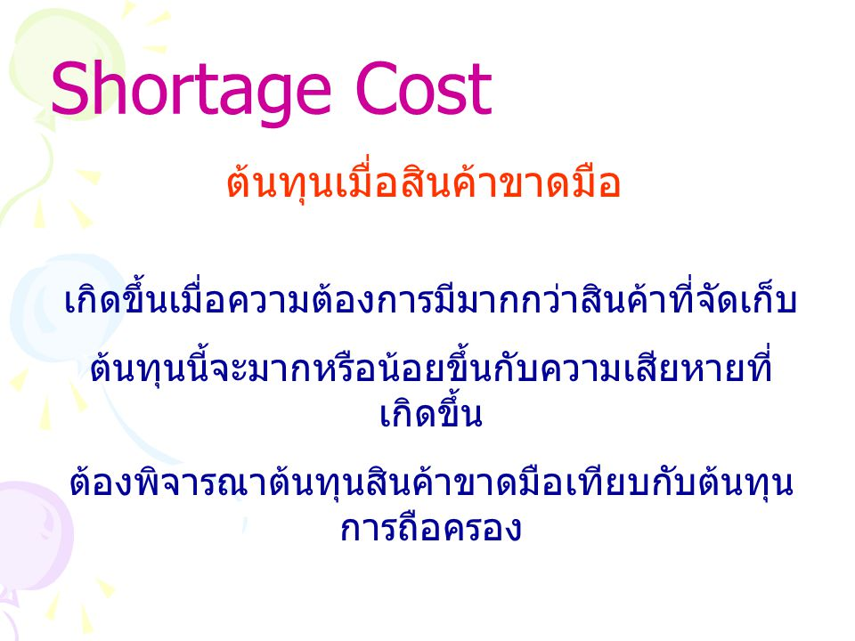 Shortage Cost ต้นทุนเมื่อสินค้าขาดมือ