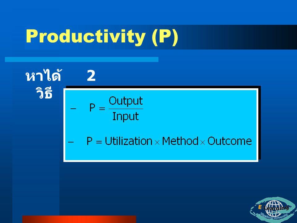 Productivity (P) หาได้ 2 วิธี
