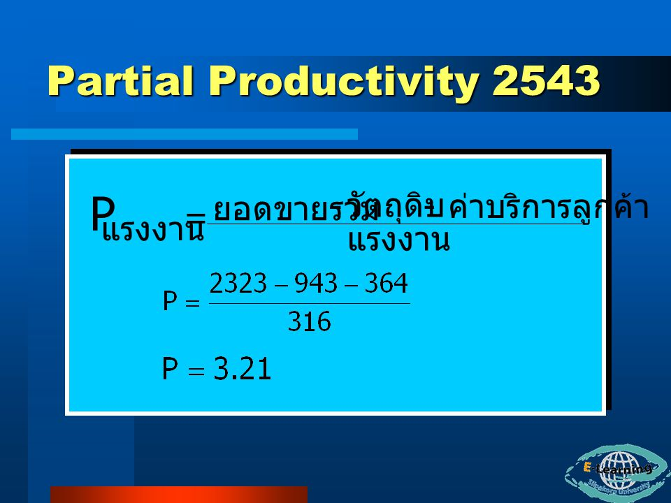 P Partial Productivity 2543 ยอดขายรวม - วัตถุดิบ - ค่าบริการลูกค้า =