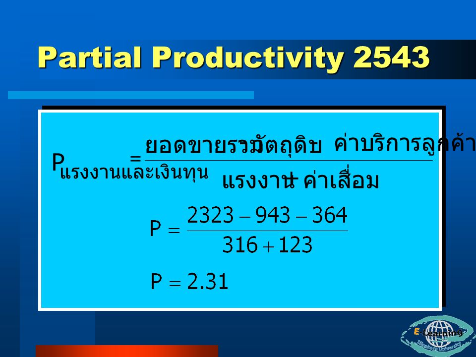 Partial Productivity 2543 ยอดขายรวม - วัตถุดิบ - ค่าบริการลูกค้า P