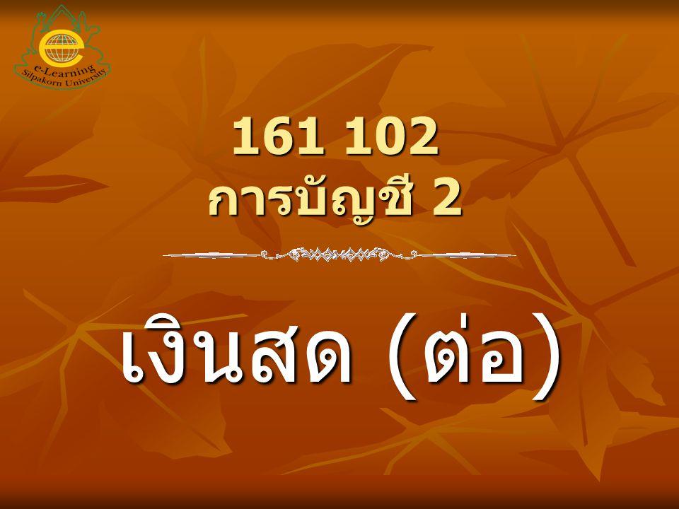 161 102 การบัญชี 2 เงินสด (ต่อ)