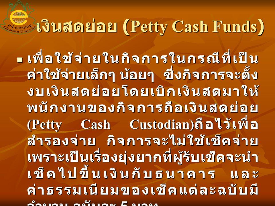 เงินสดย่อย (Petty Cash Funds)