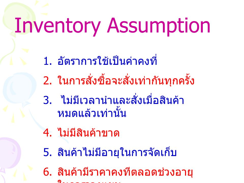 Inventory Assumption อัตราการใช้เป็นค่าคงที่