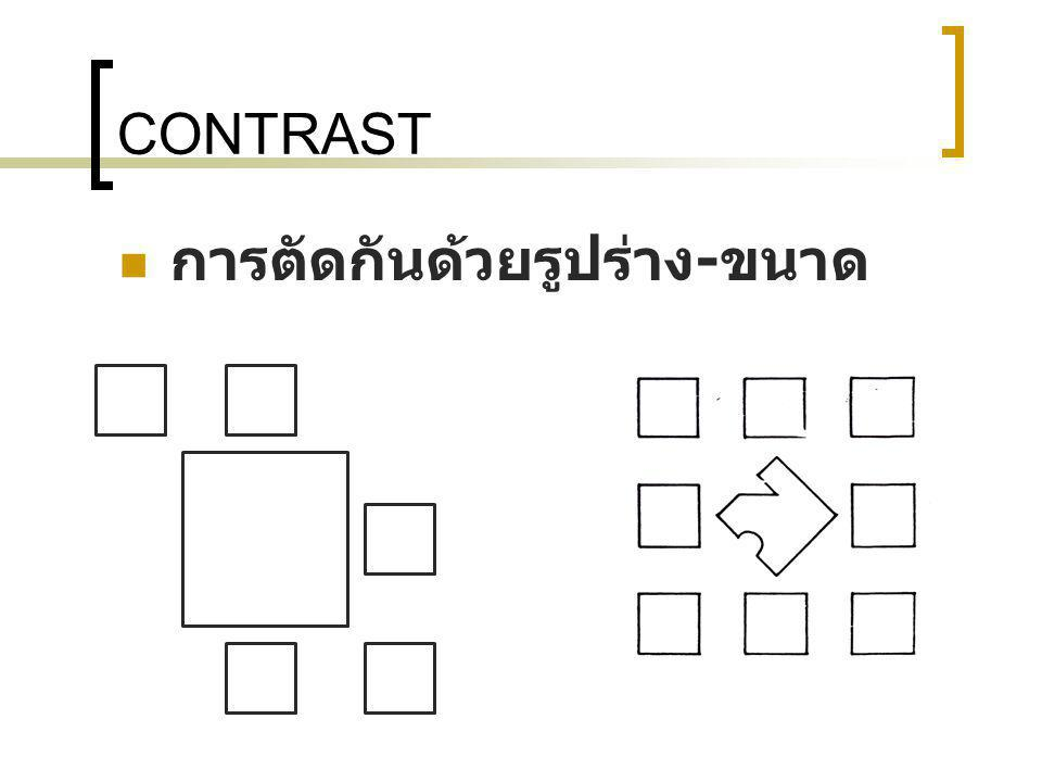 CONTRAST การตัดกันด้วยรูปร่าง-ขนาด