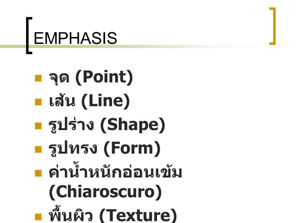 EMPHASIS จุด (Point) เส้น (Line) รูปร่าง (Shape) รูปทรง (Form) ค่าน้ำหนักอ่อนเข้ม (Chiaroscuro)