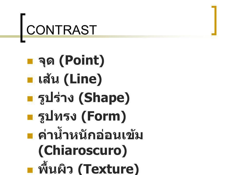 CONTRAST จุด (Point) เส้น (Line) รูปร่าง (Shape) รูปทรง (Form) ค่าน้ำหนักอ่อนเข้ม (Chiaroscuro)