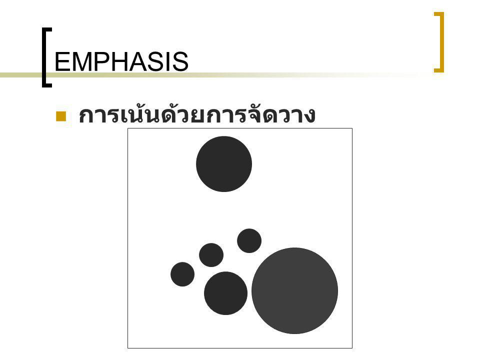 EMPHASIS การเน้นด้วยการจัดวาง