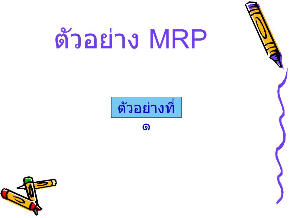 ตัวอย่าง MRP ตัวอย่างที่ ๑