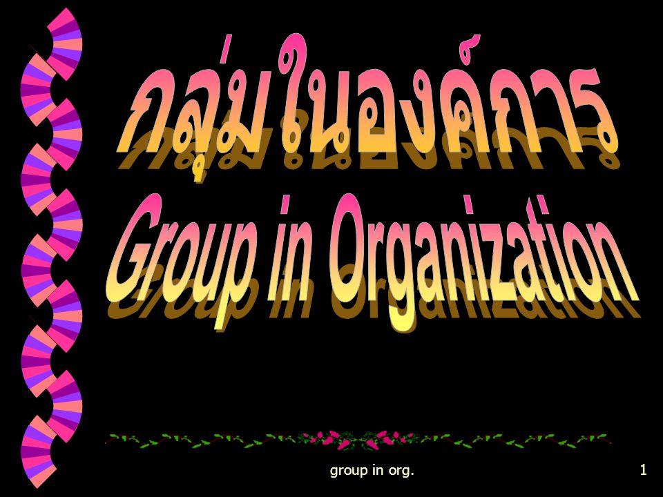 กลุ่มในองค์การ Group in Organization