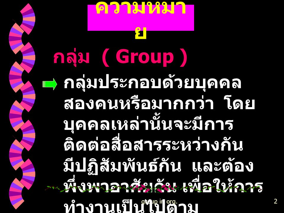 ความหมาย กลุ่ม ( Group )
