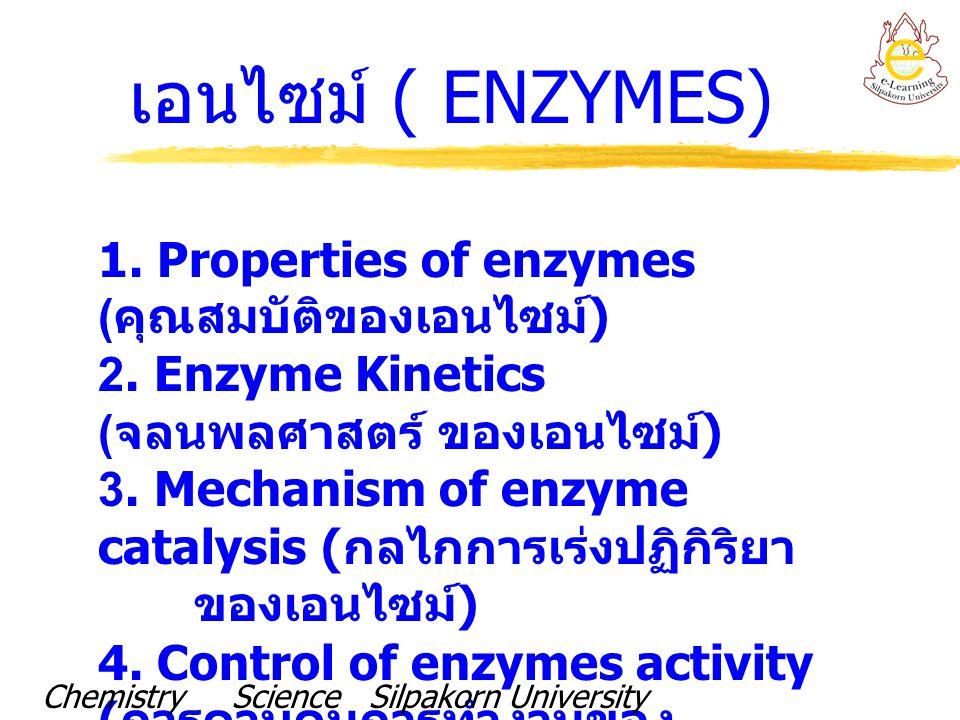 เอนไซม์ ( ENZYMES) 1. Properties of enzymes (คุณสมบัติของเอนไซม์)