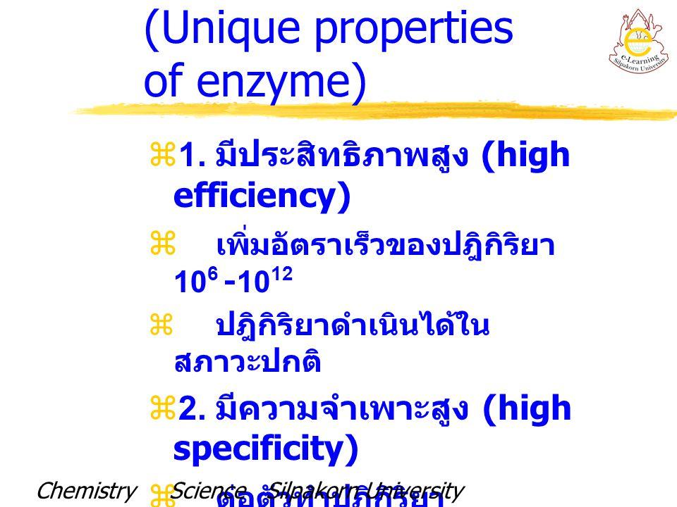 คุณสมบัติเฉพาะของเอนไซม์ (Unique properties of enzyme)
