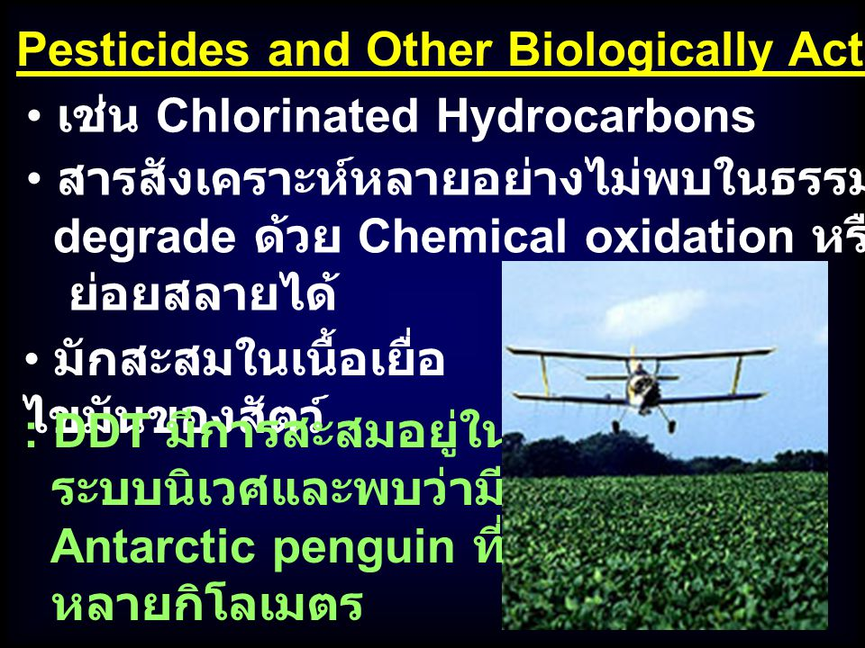 Pesticides and Other Biologically Active Organic Compounds