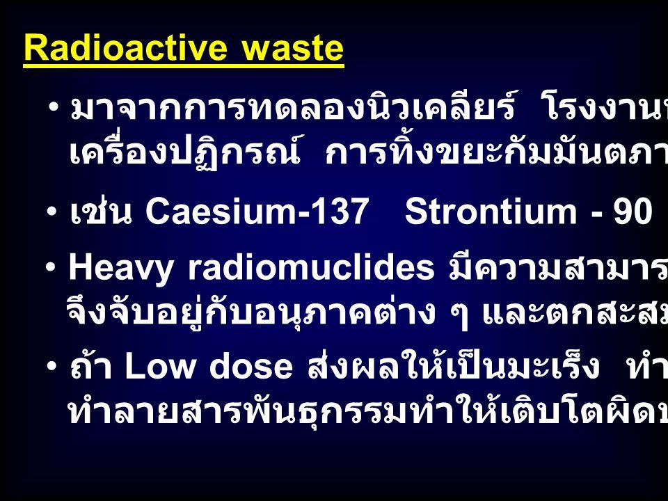 Radioactive waste มาจากการทดลองนิวเคลียร์ โรงงานพลังงานนิวเคลียร์ เครื่องปฏิกรณ์ การทิ้งขยะกัมมันตภาพรังสี