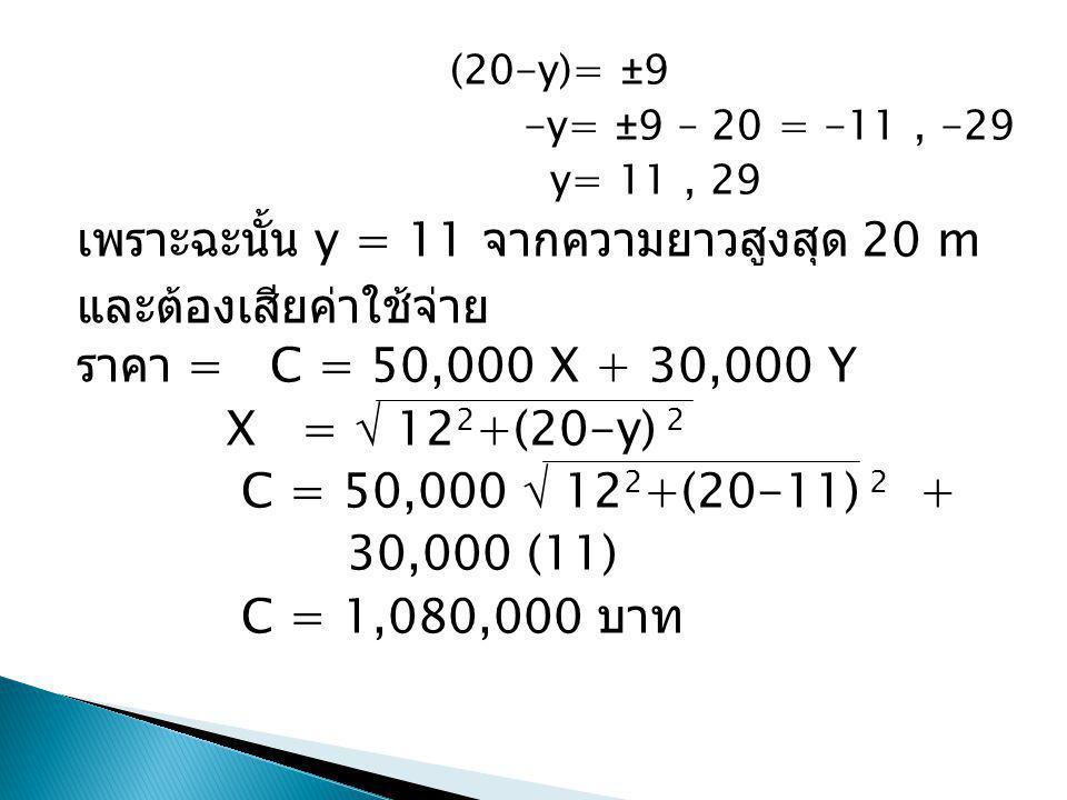 เพราะฉะนั้น y = 11 จากความยาวสูงสุด 20 m และต้องเสียค่าใช้จ่าย