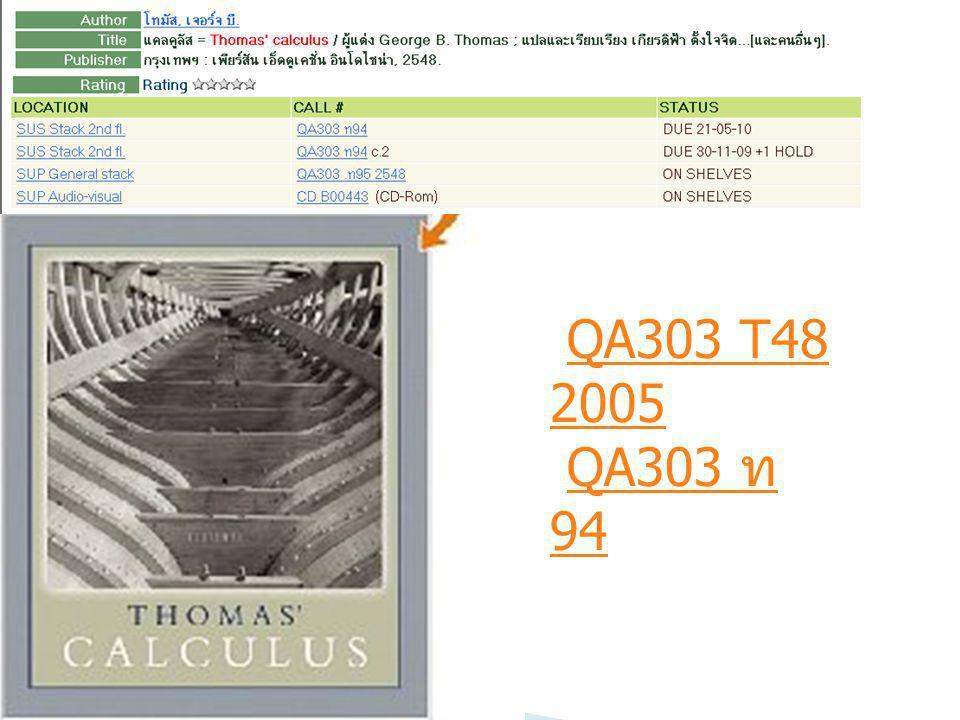 QA303 T48 2005 QA303 ท94