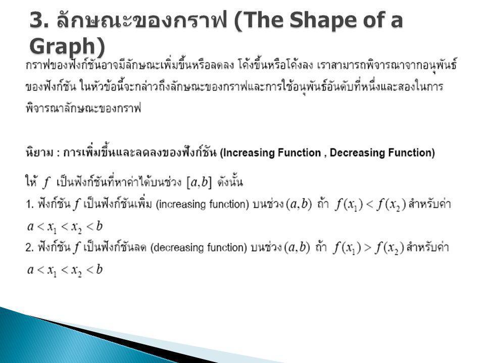 3. ลักษณะของกราฟ (The Shape of a Graph)
