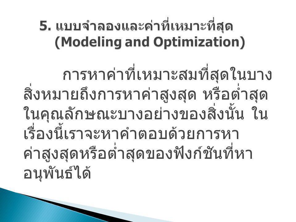5. แบบจำลองและค่าที่เหมาะที่สุด (Modeling and Optimization)
