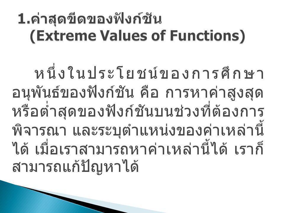 1.ค่าสุดขีดของฟังก์ชัน (Extreme Values of Functions)