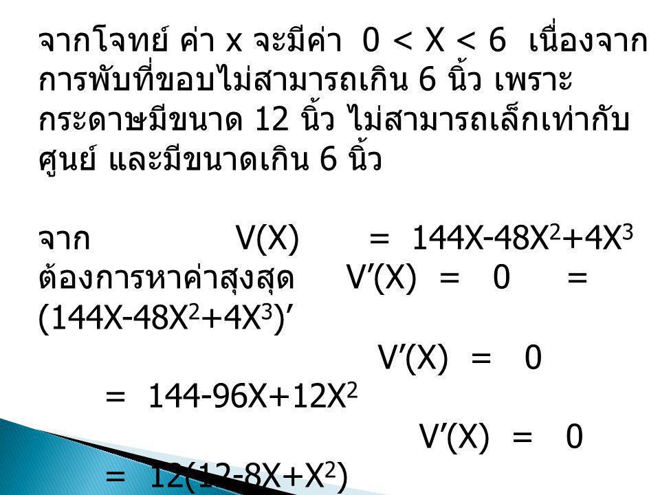 จากโจทย์ ค่า x จะมีค่า 0 < X < 6 เนื่องจากการพับที่ขอบไม่สามารถเกิน 6 นิ้ว เพราะกระดาษมีขนาด 12 นิ้ว ไม่สามารถเล็กเท่ากับ ศูนย์ และมีขนาดเกิน 6 นิ้ว