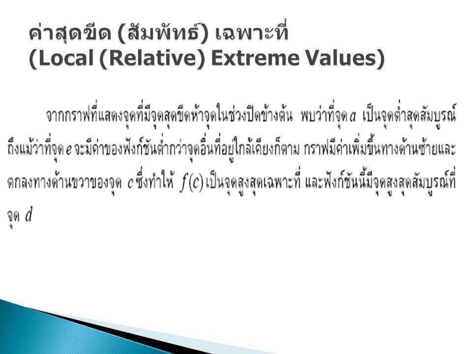 ค่าสุดขีด (สัมพัทธ์) เฉพาะที่ (Local (Relative) Extreme Values)