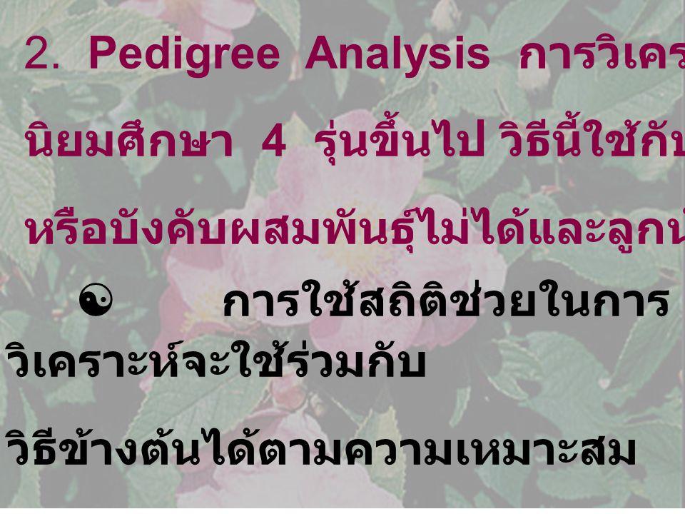 2. Pedigree Analysis การวิเคราะห์พันธุ์ประวัติ