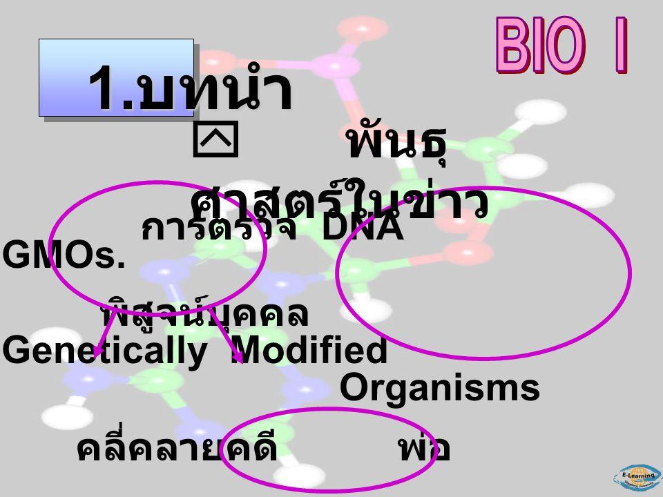 1.บทนำ  พันธุศาสตร์ในข่าว BIO I การตรวจ DNA GMOs.
