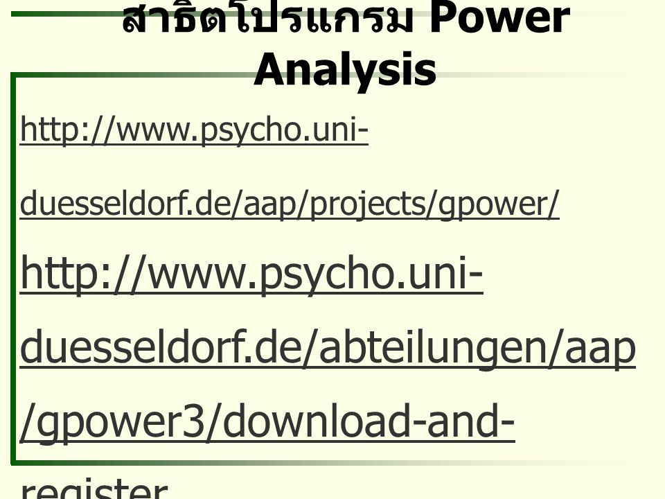 สาธิตโปรแกรม Power Analysis