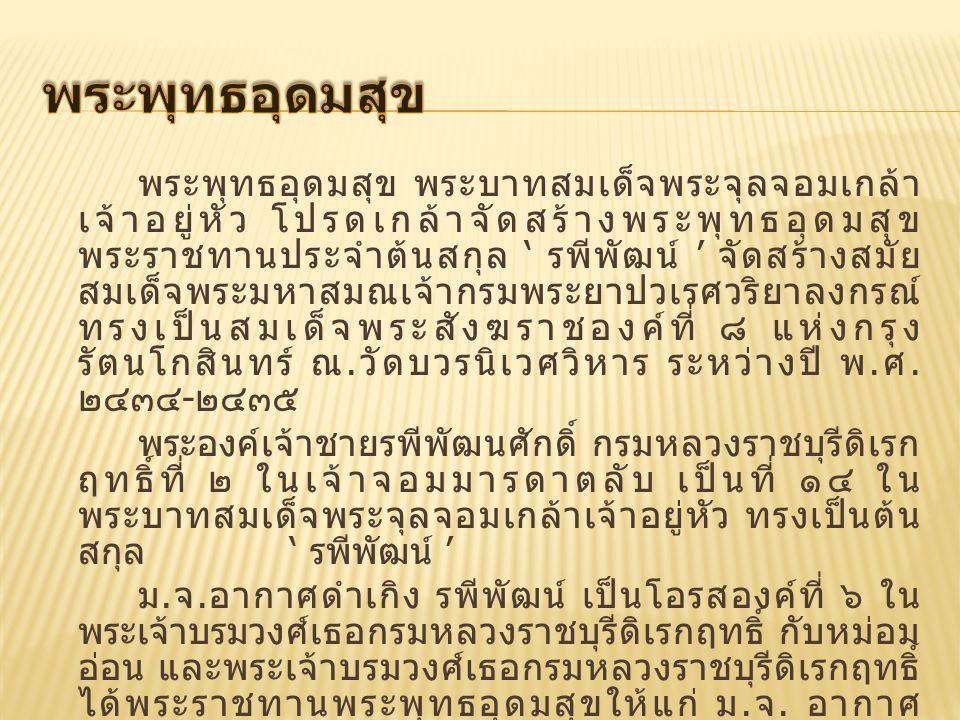พระพุทธอุดมสุข