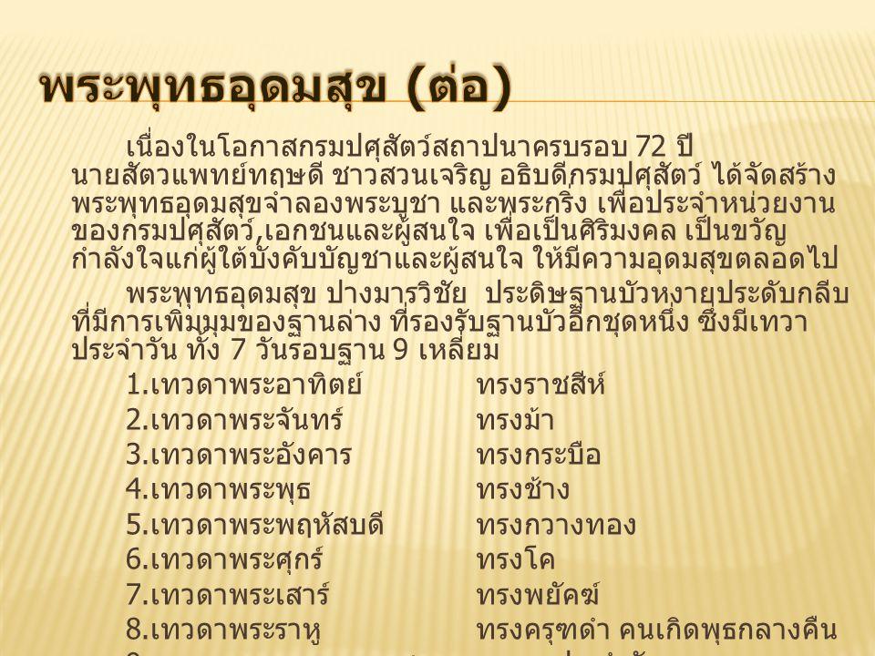 พระพุทธอุดมสุข (ต่อ)