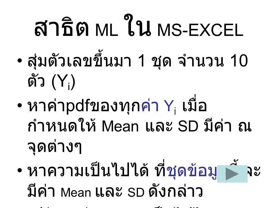 สาธิต ML ใน MS-EXCEL สุ่มตัวเลขขึ้นมา 1 ชุด จำนวน 10 ตัว (Yi)