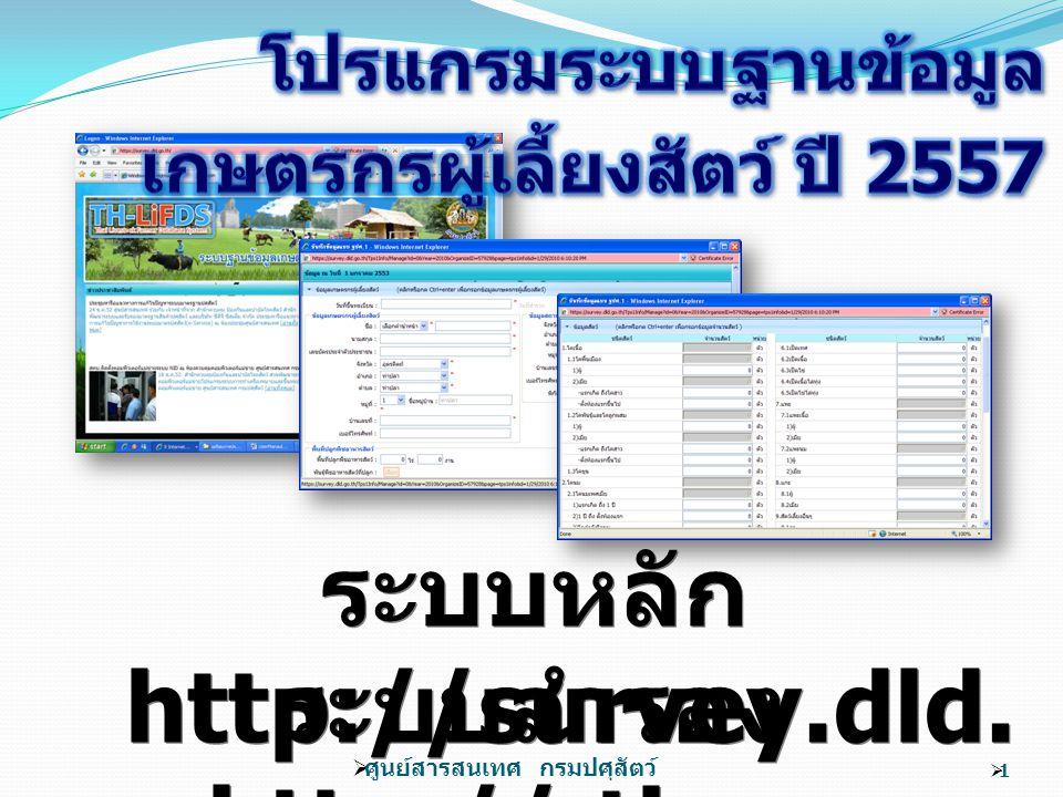 ระบบหลัก http://survey.dld.go.th ระบบสำรอง http://survey-c.dld.go.th