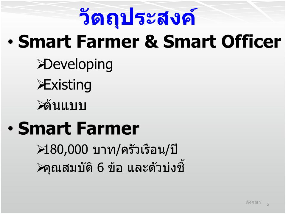 วัตถุประสงค์ Smart Farmer & Smart Officer Smart Farmer Developing
