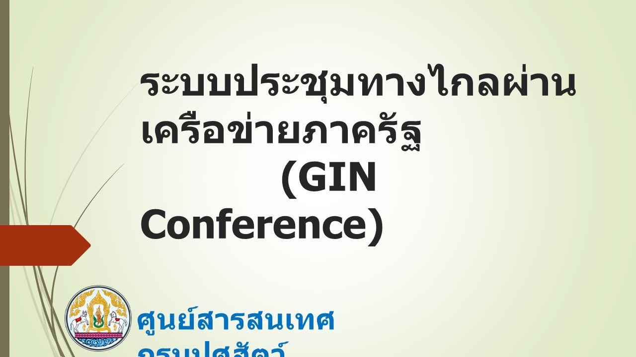 ระบบประชุมทางไกลผ่านเครือข่ายภาครัฐ (GIN Conference)