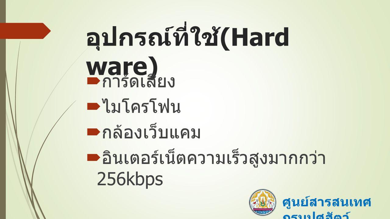 อุปกรณ์ที่ใช้(Hard ware)