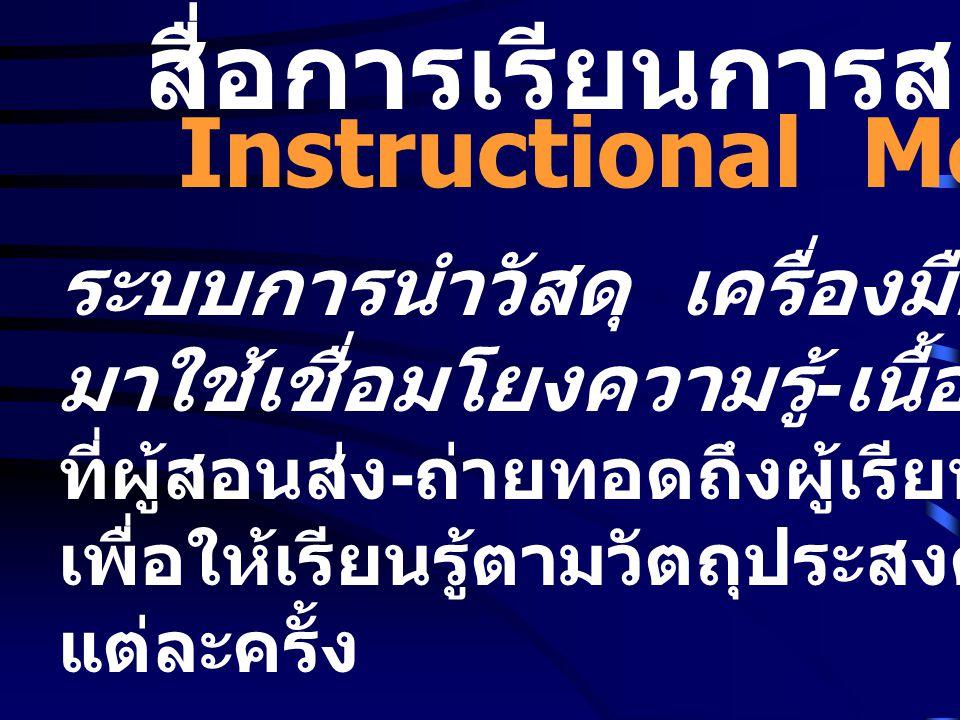 สื่อการเรียนการสอน Instructional Media