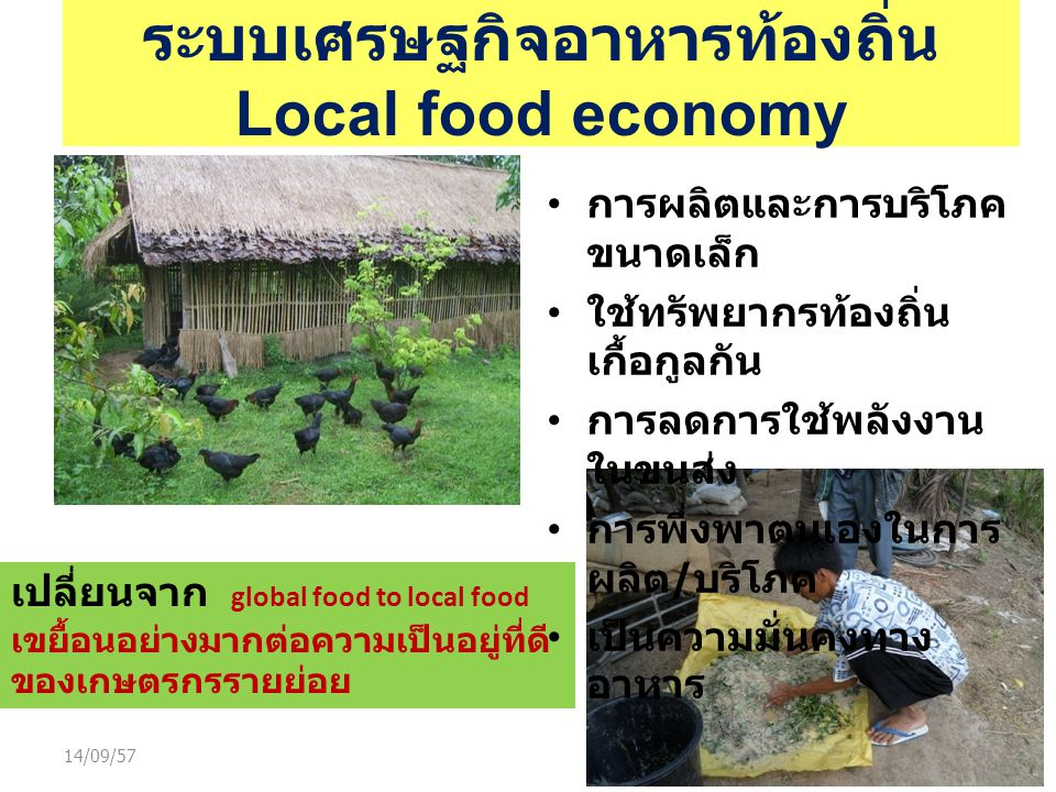 ระบบเศรษฐกิจอาหารท้องถิ่น Local food economy