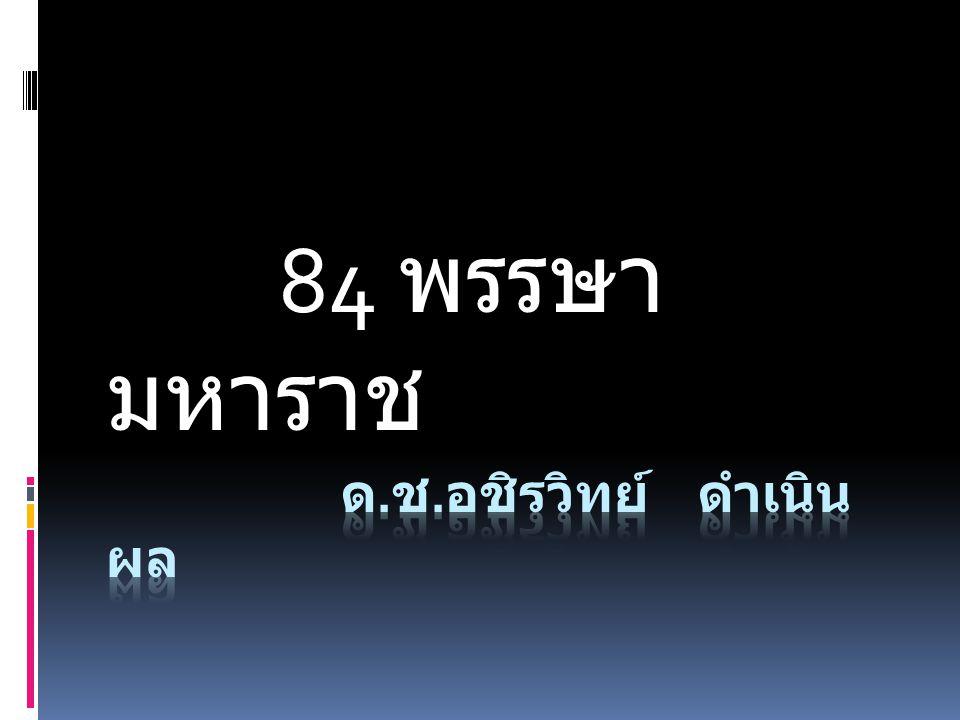 84 พรรษามหาราช ด.ช.อชิรวิทย์ ดำเนินผล