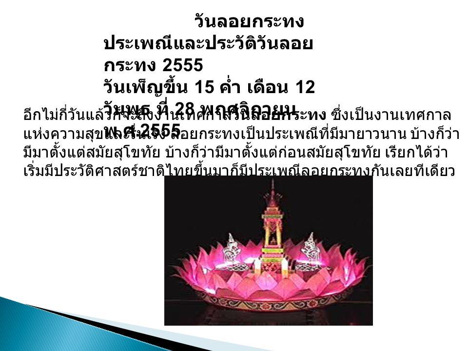ประเพณีและประวัติวันลอยกระทง 2555