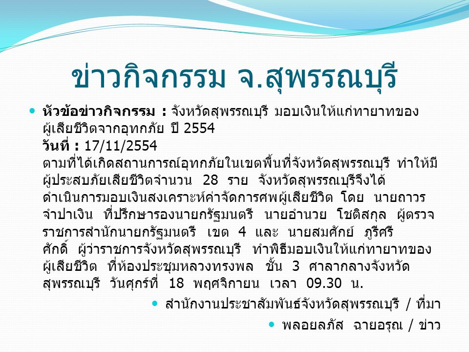 ข่าวกิจกรรม จ.สุพรรณบุรี