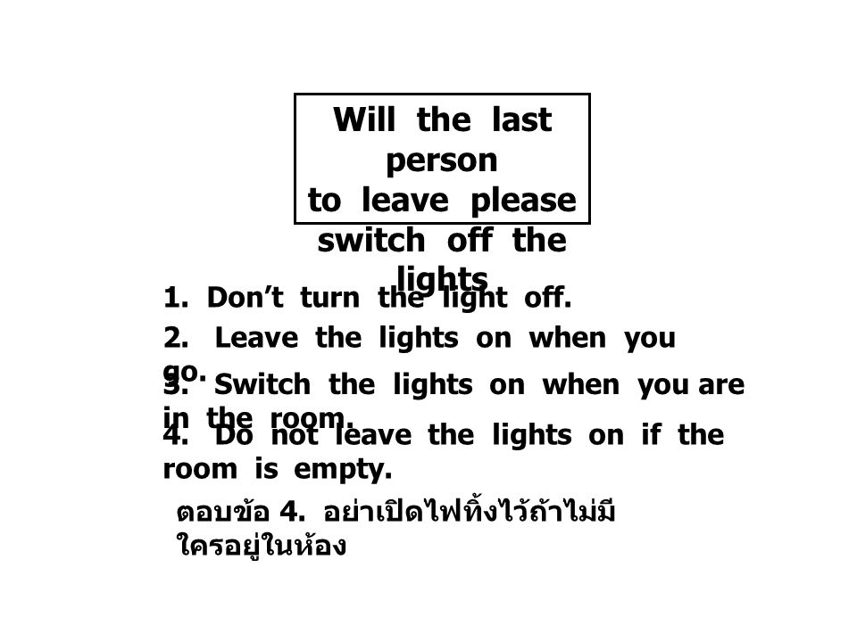 Will the last person to leave please switch off the lights