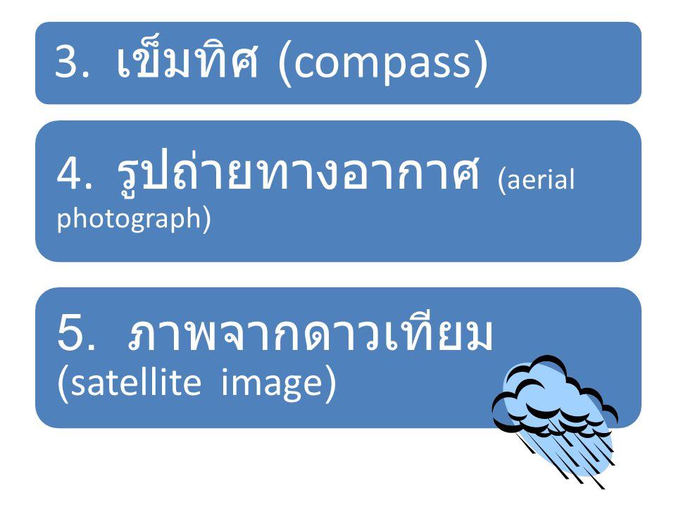 3. เข็มทิศ (compass) 4. รูปถ่ายทางอากาศ (aerial photograph) 5. ภาพจากดาวเทียม(satellite image)