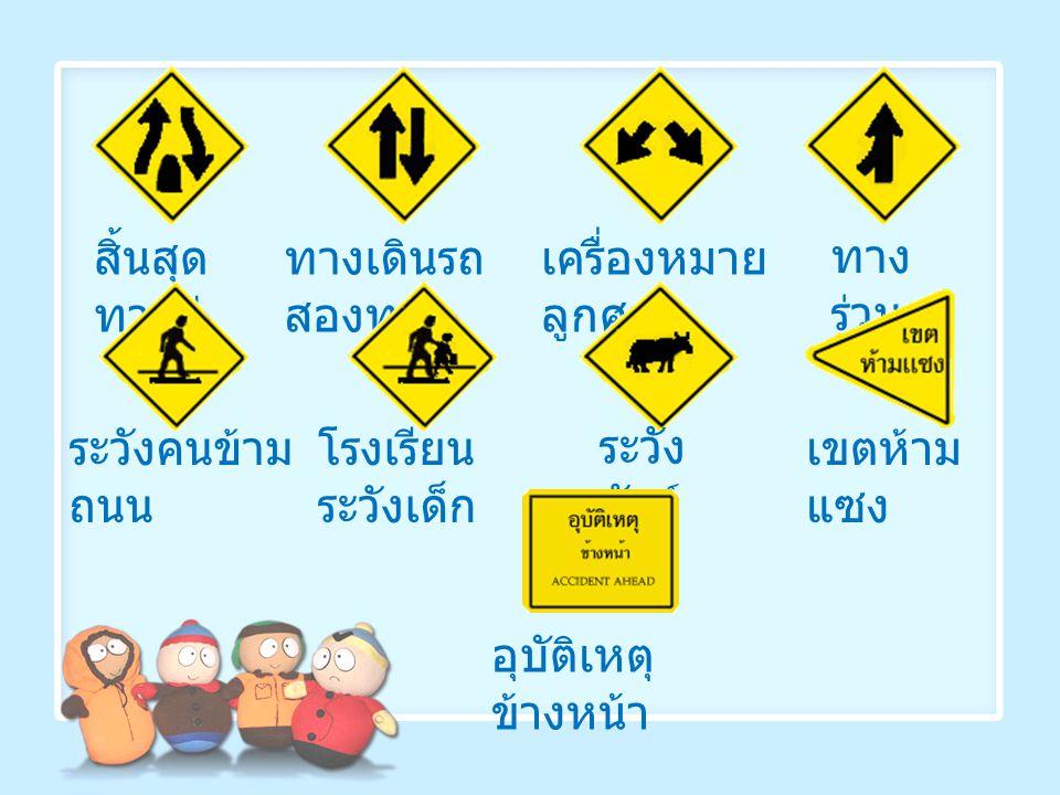 สิ้นสุดทางคู่ ทางเดินรถสองทาง. เครื่องหมายลูกศรคู่ ทางร่วม. ระวังคนข้ามถนน. โรงเรียนระวังเด็ก. ระวังสัตว์