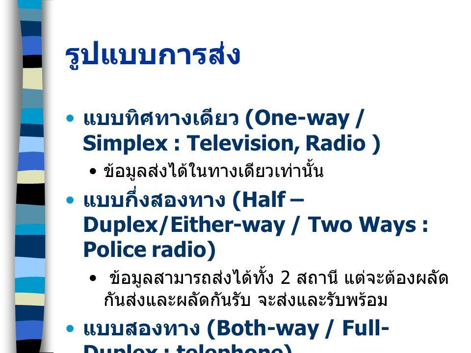 รูปแบบการส่ง แบบทิศทางเดียว (One-way / Simplex : Television, Radio )