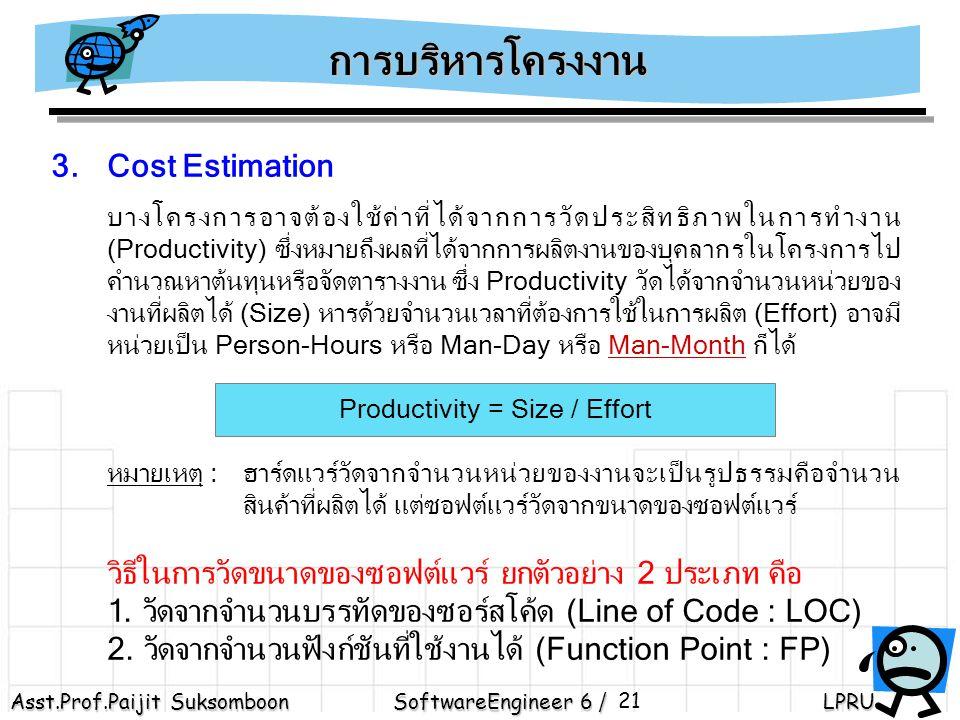 การบริหารโครงงาน 3. Cost Estimation