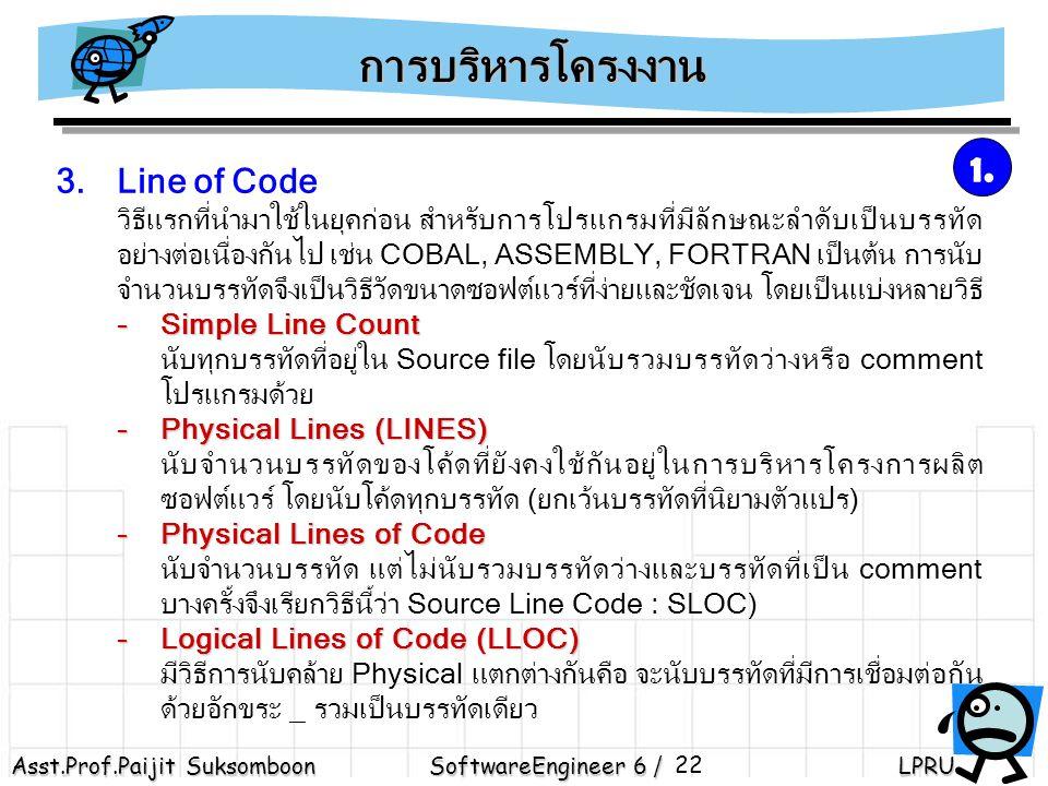 การบริหารโครงงาน 1. Line of Code