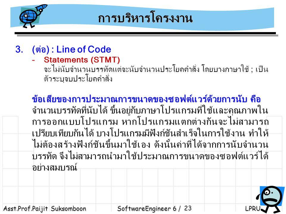 การบริหารโครงงาน (ต่อ) : Line of Code