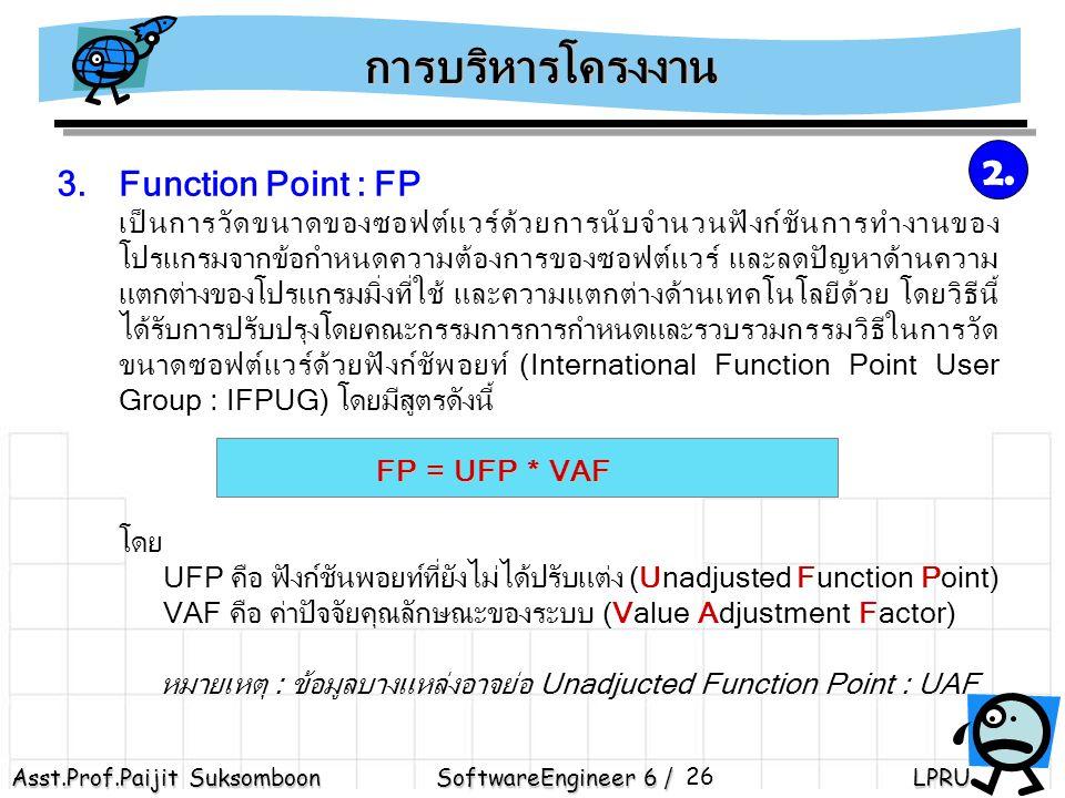 การบริหารโครงงาน 2. Function Point : FP