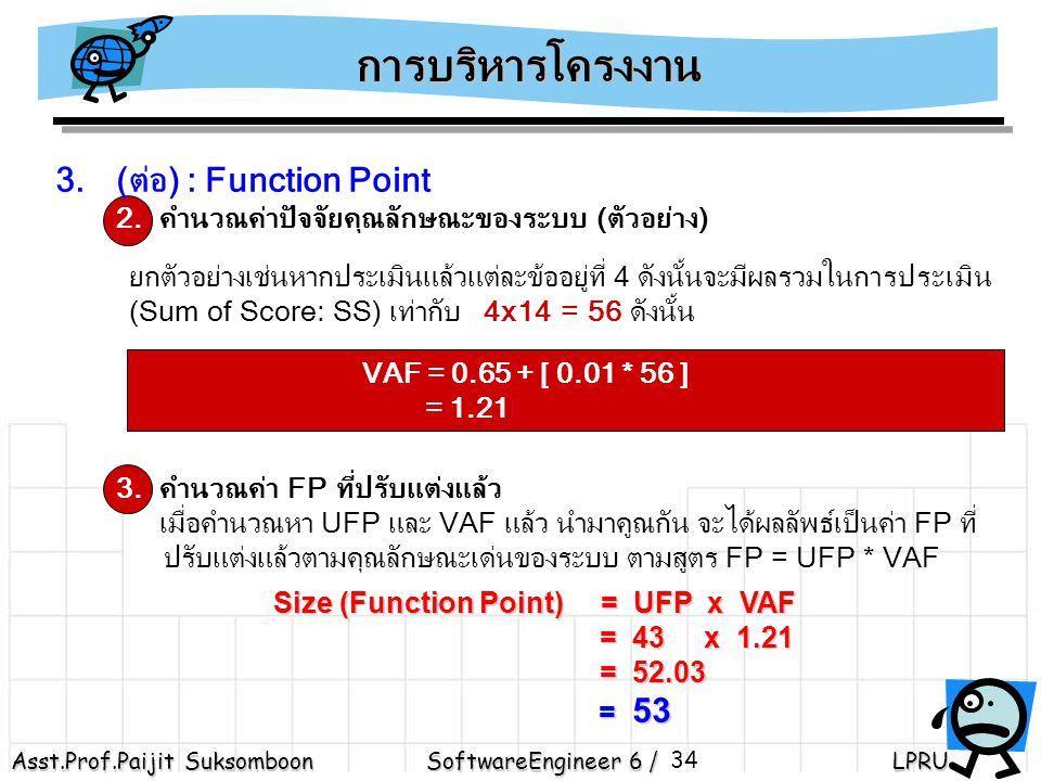 การบริหารโครงงาน (ต่อ) : Function Point = 53